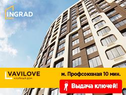 ЖК VAVILOVE от 14,2 млн рублей Космические скидки на квартиры